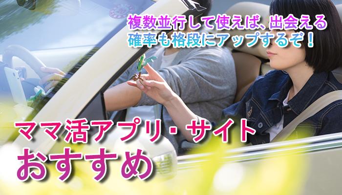 無料登録可能!おすすめママ活アプリ・サイト<2020年版>