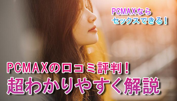PCMAXの口コミ評判!超わかりやすく解説