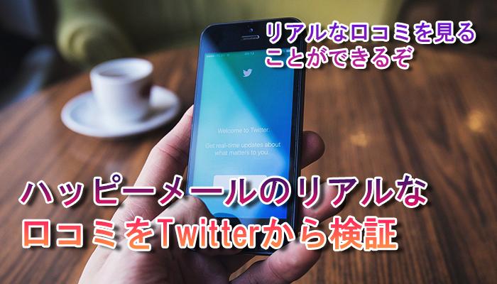 ハッピーメールのリアルな口コミをTwitterから検証