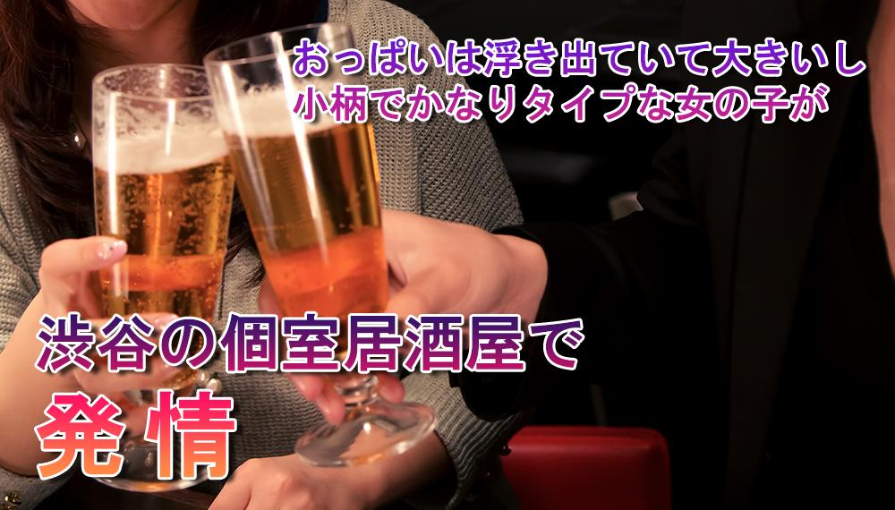 渋谷の個室居酒屋で発情