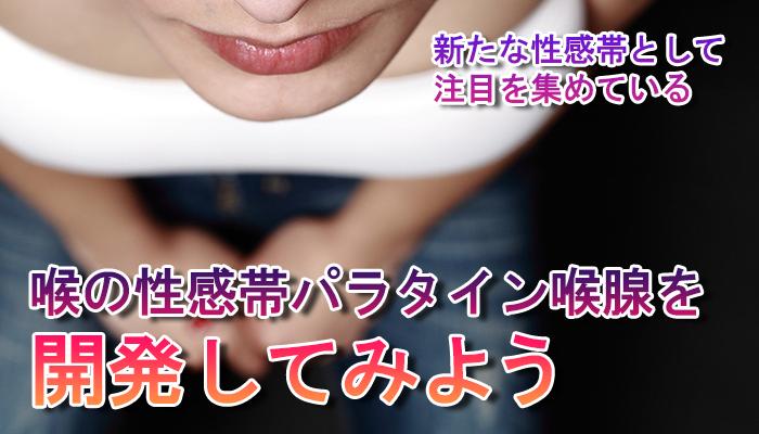 喉の性感帯パラタイン喉腺を開発してみよう