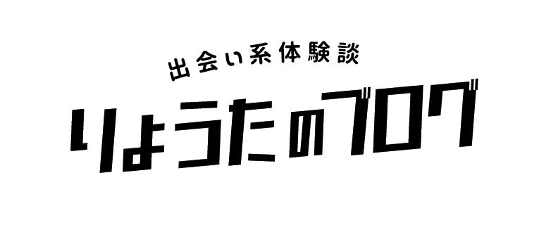 【出会い系体験談】りょうたのブログ