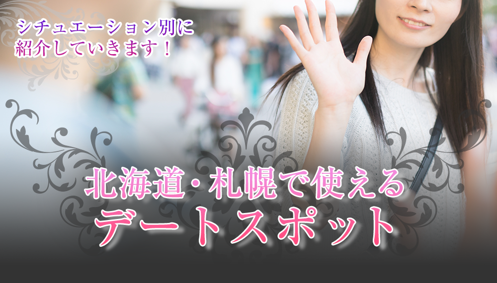 北海道・札幌のパパ活で使えるデートスポットをシチュエーション別に紹介